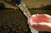 Предпоследняя капля. Украине угрожает нехватка питьевой воды