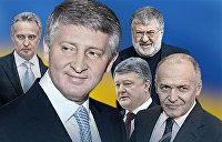Налоги — бедным, хлопоты — богачам. Как украинские олигархи борются с государством
