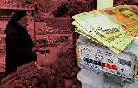 На Украине растут тарифы ЖКХ. Украинцы выбирают: заплатить или повеситься