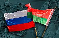 Белорусы и русские. Долгий и тернистый путь к единению