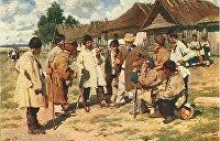 «Не пахал — не мужик». Как малороссийская элита относилась к закрепощению крестьян