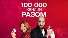 Снова вместе: на российском СТС выйдет еще один сериал от «Квартала 95»