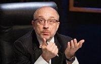Резников назвал Минские соглашения «мертвой историей»