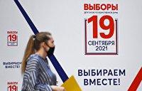 Донбасс на «удалёнке». ДНР и ЛНР получили возможность проголосовать на выборах в Госдуму дистанционно