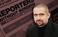 Неприступные границы «Репортеров без границ»