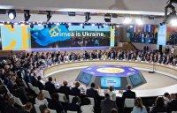 Много шума из ничего. «Крымская платформа» как повод пожаловаться на РФ