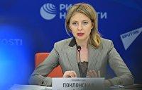 «В Киеве портят жизнь всем гражданам Украины»: Поклонская ответила Кулебе