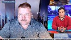«Сокрушительный удар по репутации Чехии» – финский политолог Бекман о задержании Франчетти