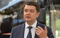 Разумков рассказал о возможности своей отставки