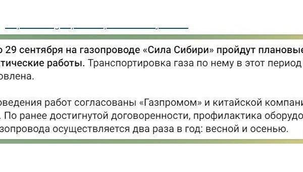 «Газпром» остановит работу газопровода «Сила Сибири»