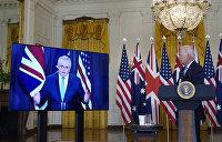 Про союзников и врагов. Мировые СМИ о новом англо-американо-австралийском союзе AUKUS