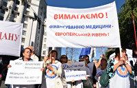 «Спасем медицину». Украинские врачи вышли протестовать в Киеве