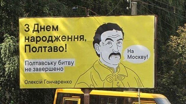Полтавская битва еще не окончена: Гончаренко зовет украинцев в поход на Москву