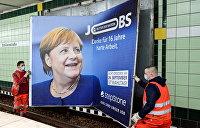 Выборы в Германии: чего ждать России и Украине