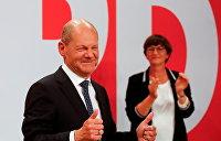 В Германии на выборах победила СДПГ, делающая ставку на диалог с Москвой