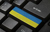 В Вашингтоне назвали украинский интернет политизированным и несвободным