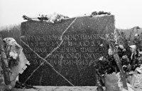 Бабий Яр: виноваты коммунисты и партизаны