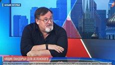 «Досье Пандоры»: Скачко объяснил, как будут «убирать» Зеленского