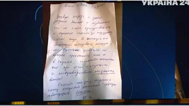 По-русски и с ошибками: Гордон показал письмо от Саакашвили