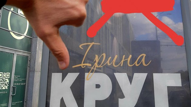 Пришлите хлопцев: «патриоты» готовятся встретить Ирину Круг в Днепре