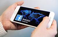 Как сбой Facebook помог России