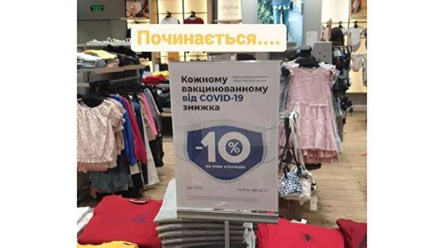 Дискриминация по ковидному признаку: покупателей киевского ТЦ возмутила новая акция магазина