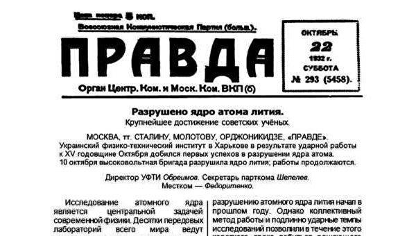 День в истории. 10 октября: в Харькове расщепили атомное ядро