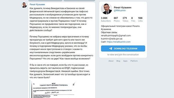 Против Порошенко возбудили уголовное дело о госизмене