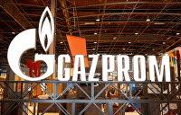 Эксперт по энергетике обнулил претензии Европы к «Газпрому»