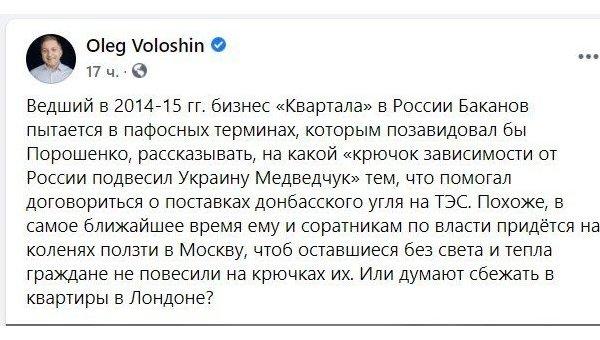 Киеву придется ползти на коленях в Москву из-за нехватки угля - Волошин