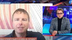 Дмитрий Марунич о газовом кризисе и срыве отопительного сезона на Украине