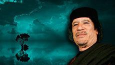 Десять лет спустя. Тайна убийства Муаммара Каддафи